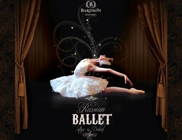 Звезды российского балета в ДУБАЕ